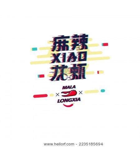 字体设计:麻辣小龙虾