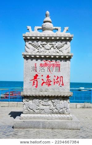青海湖标志 Qinghai lake logo