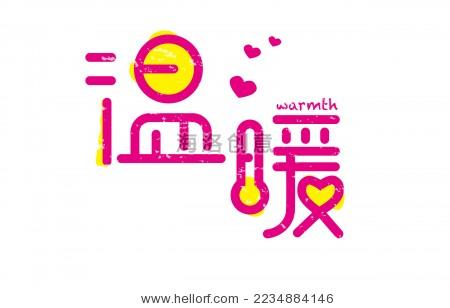 温暖字体设计 - 站酷海洛正版图片, 视频, 音乐素材