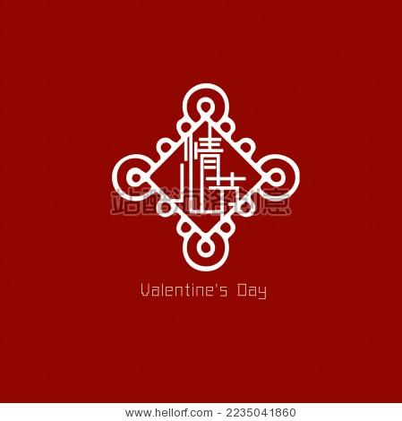 中国结 情人节 七夕 字体图形设计元素
