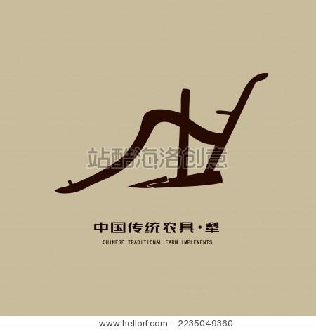 中国古代传统农具 曲辕犁 剪影矢量标志素材