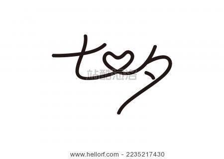 七夕情人节字体设计素材 - 站酷海洛正版图片, 视频