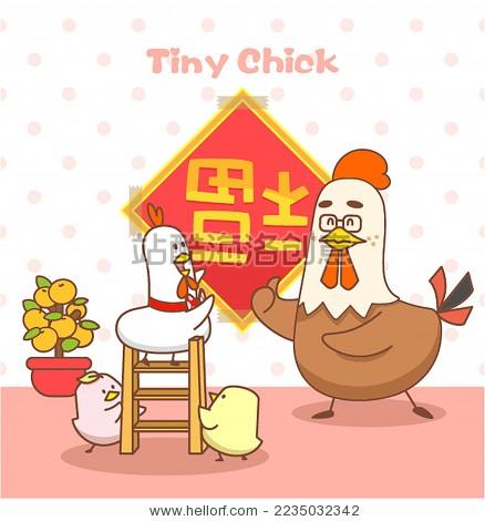 鸡年福到矢量卡通插画:新年春节团圆小鸡贴珲春爸爸点