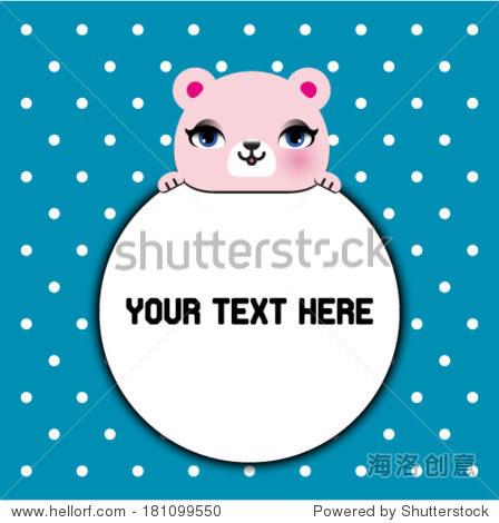 矢量图与文本框可爱的熊-动物/野生生物,背景/素材