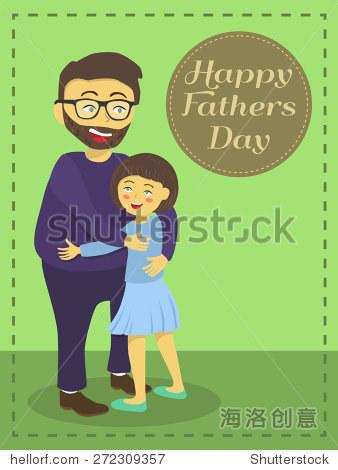 父亲节贺卡插图和一个可爱的小女孩拥抱
