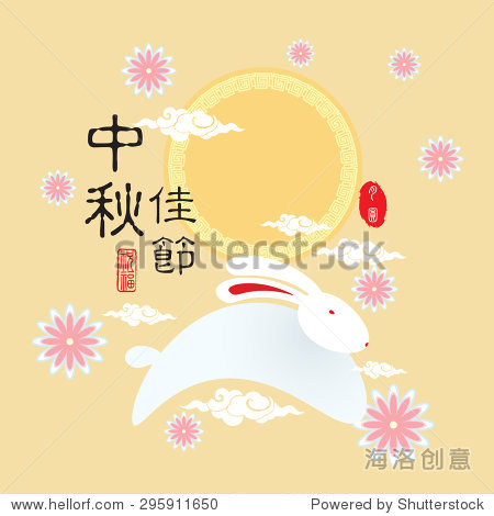"Chinese mid autumn festival graphic design. Chinese character ""Zhong Qiu Jia Jie "" - Mid autumn festival / Stamp: Blessed Feast"
