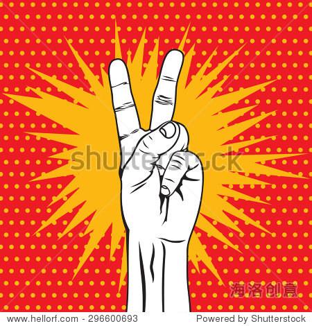 胜利的手势,手势波普艺术