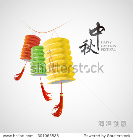 "Chinese lantern festival image. Chinese character "" Zhong qiu"" - Mid autumn."