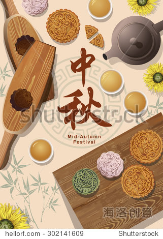 "Chinese mid autumn festival . Chinese ""Zhong Qiu "" . Graphic Mid autumn festival."