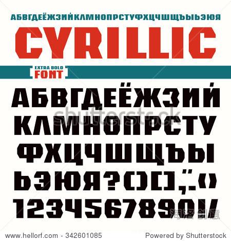 西里尔字母.额外的黑体字图片