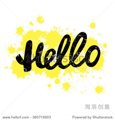 用墨水手绘:你好——海报排版,字体.书法完美的礼品卡