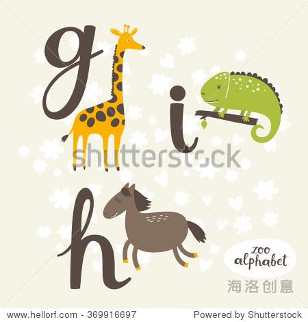 g h,我信.有趣的动物.长颈鹿