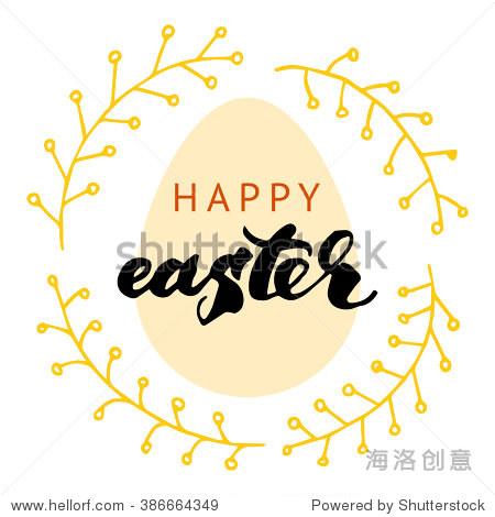 复活节快乐字母卡片.在复活节手绘字体海报.墨水插图.