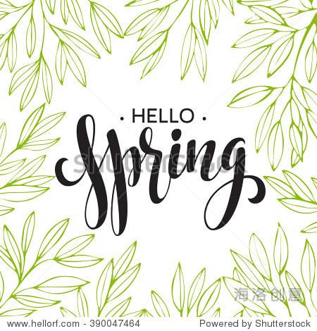 词春天与花圈,树枝,树叶.矢量图eps10 - 站酷海洛正版