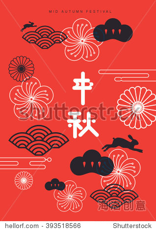 Mid Autumn Festival invitation/ Lantern Festival design element/ Asian pattern/ Japanese element/ translation: mid autumn