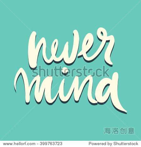 励志名言.手绘t形图形.排版打印海报媒体.t恤的手有学问的书法设计.