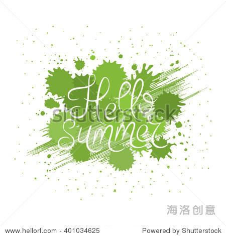 绿色颜料飞溅的背景.你好,夏天.