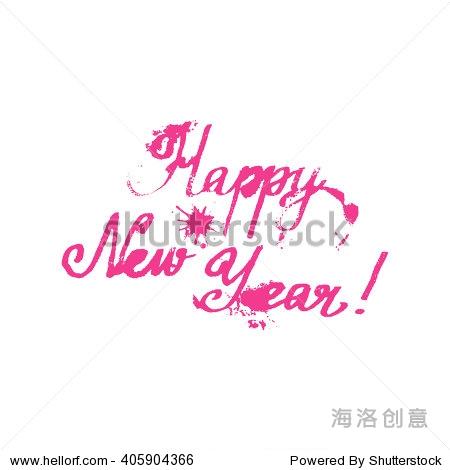 新年快乐.手绘矢量图