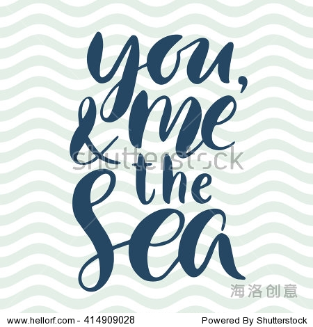 你,我和海洋.手绘字体设计海报.贺卡,海报,打印或家庭装饰.矢量字体