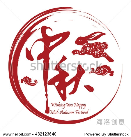 "Chinese mid autumn festival symbol / Chinese mid autumn festival graphic design. Chinese character ""Zhong Qiu "" - Mid autumn festival / Chinese paper-cut design"