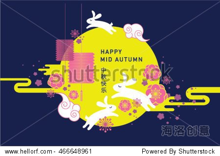 mid autumn festival vector/illustration with chinese characters that mean happy mid autumn festival