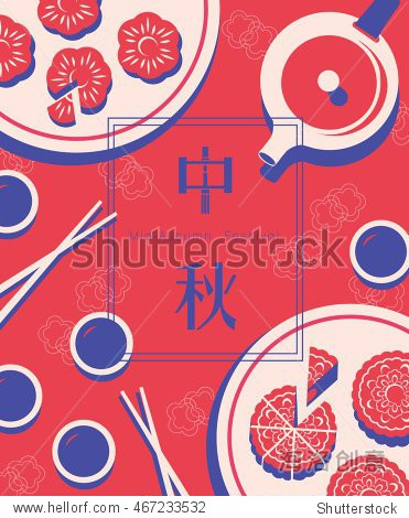 "Chinese mid autumn festival . Chinese ""Zhong Qiu"" .Graphic Mid autumn festival. Translation: Mid Autumn Festival ."