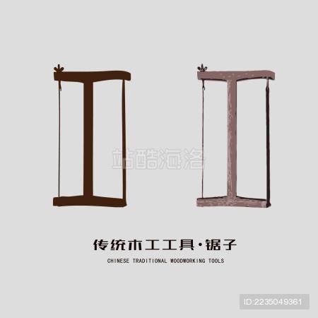 木工logo雕刻