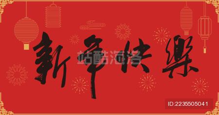 新年快乐,书法字体,春节矢量背景图