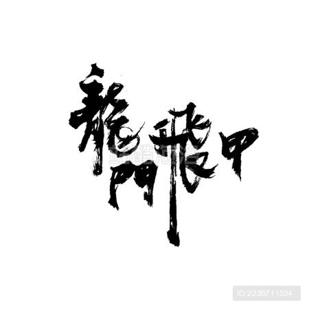 书法字体 - 站酷海洛 - 正版图片,视频,字体,音乐素材