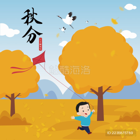 秋天放风筝插画