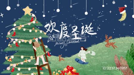 欢度圣诞节横屏手绘插画海报