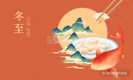 饺子在锦鲤和中国风山水中间抽象插画 横版