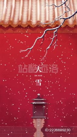 故宫冬天大雪手绘插画