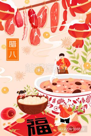 腊八节美食中国风矢量插画