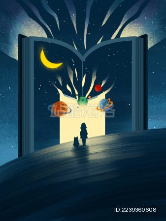 世界读书日创意插画书中的宇宙