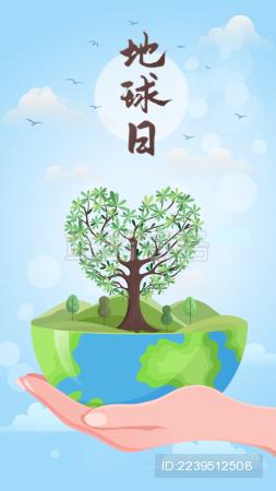 手捧地球上有爱心树环保教育矢量插画海报
