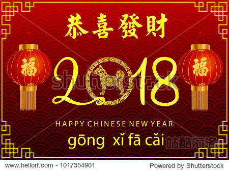 Happy Chinese new year - gold 2018 text and dog zodiac and lantern