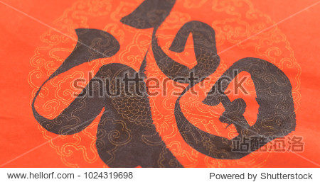 Chinese lunar new year decoration  chinese calligraphy with word means of luck
