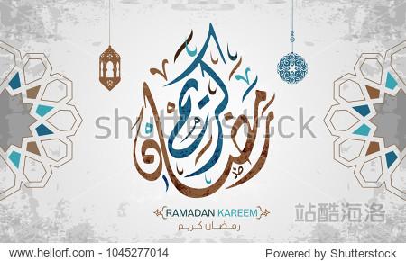 Ramadan Mubarak in Arabic Calligraphy greeting card  the Arabic calligraphy means (Generous Ramadan) 7