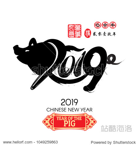 2019  Zodiac Pig   red stamp which image translation: Everything is going very smoothly and  Chinese wording translation: Chinese calendar for the year of pig 2019