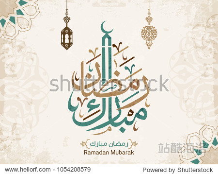 Ramadan Mubarak in Arabic Calligraphy greeting card  the Arabic calligraphy means (Generous Ramadan). Vector