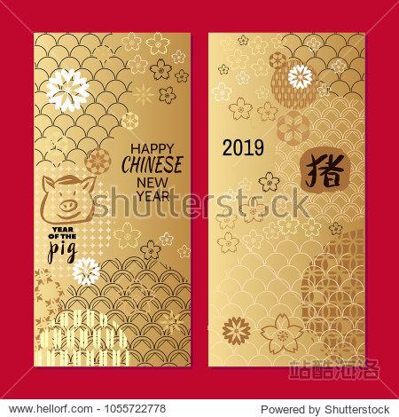 Happy chinese new year  year of the pig. Set of cards. Pig  -symbol 2019 New Year.Template banner  poster in oriental style. Japanese  chinese elements. Vector illustration.