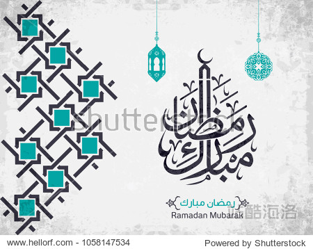 Ramadan Mubarak in Arabic Calligraphy Style  the Arabic calligraphy means (Generous Ramadan). Vector 1