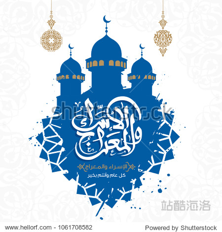 Isra' and Mi'raj Arabic Islamic calligraphy. Isra and Mi'raj are the two parts of a Night Journey that, according to Islam 5