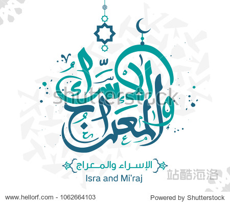 Isra' and Mi'raj Arabic Islamic calligraphy. Isra and Mi'raj are the two parts of a Night Journey that, according to Islam 9