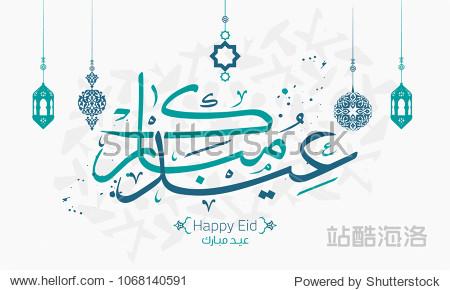 Vector of Eid Mubarak (Happy Eid For You) in Arabic Calligraphy Style. Vector 5