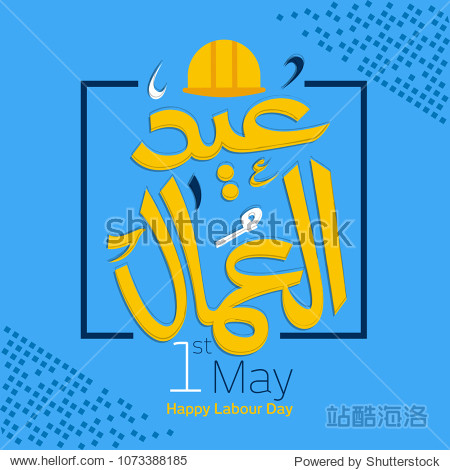 Labour Day in Arabic Calligraphy Style greeting Card 6