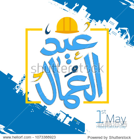 Labour Day in Arabic Calligraphy Style greeting Card 3