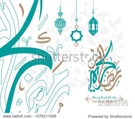 Ramadan Kareem in Arabic Calligraphy style greeting card  the Arabic calligraphy means (Generous Ramadan) 2