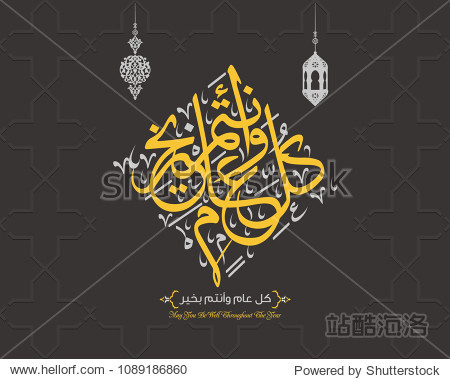 Happy Eid greeting in Arabic calligraphy (translation-May you be well throughout the year). Vector 5